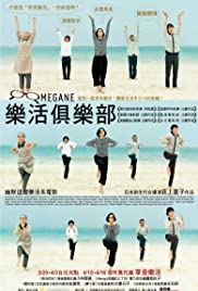 Megane Poster