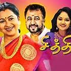 Chithi 2 (2020)