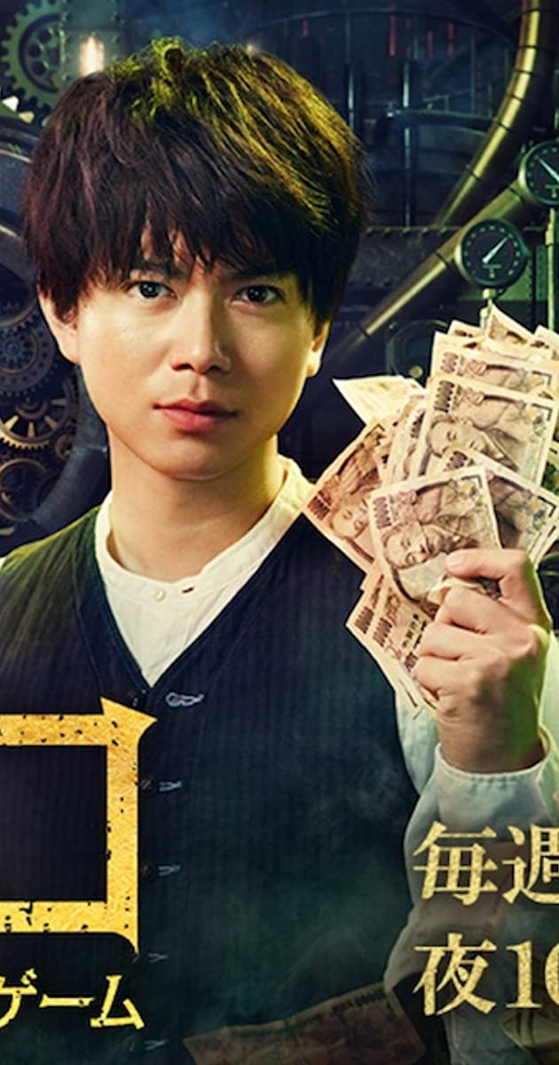 Download Zero: The Bravest Money Game or watch streaming online complete episodes of  Season 1 in HD 720p 1080p using torrent