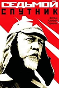 Sedmoy sputnik (1968)