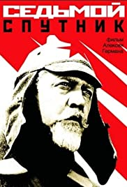 The Seventh Companion Poster