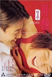 Plum Blossom (2000) with English Subtitles on DVD on DVD