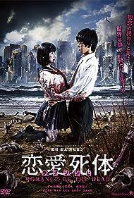Ren'ai shitai: Romance of the dead (2015)