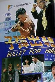 Zi dan chu zu Poster
