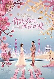 Ni he wo de qing cheng shi guang Poster