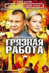 Gryaznaya rabota (2009)