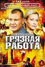 Gryaznaya rabota Poster
