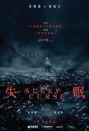 Shi mian Poster