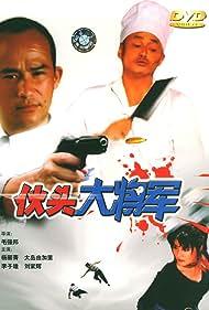 Huo tou da jiang jun (1997)