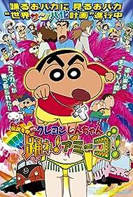 Kureyon Shin-chan: Densetsu o yobu odore! Amîgo! (2006)