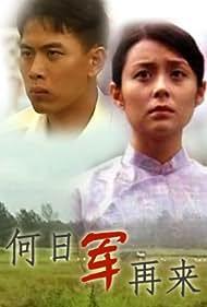He ri jun zai lai (2001)
