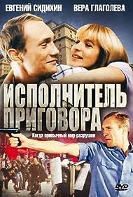 Ispolnitel prigovora (1992)