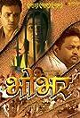 Bhobhar - The Live Ash