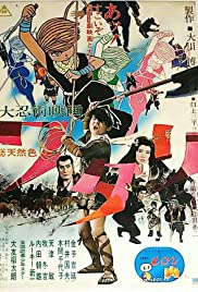 Watari, Ninja Boy Poster