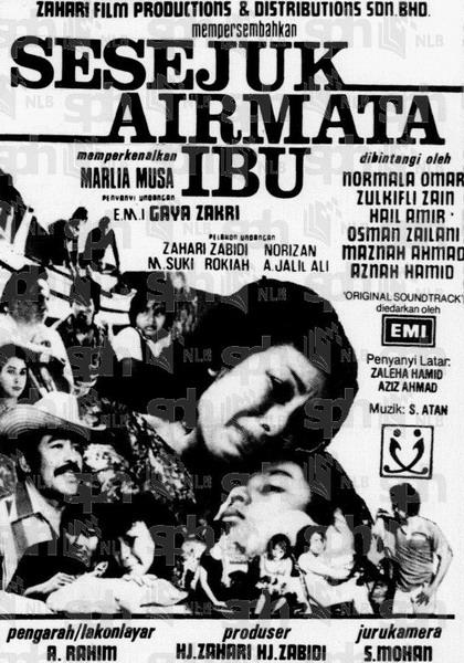 Sesejuk airmata ibu ((1981))
