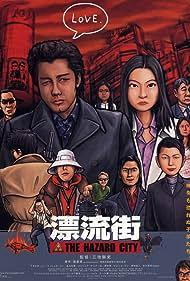 Hyôryû-gai (2000)