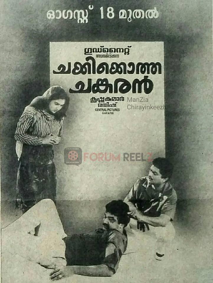 Chakkikotha Chankaran ((1989))