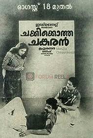 Chakkikotha Chankaran (1989)