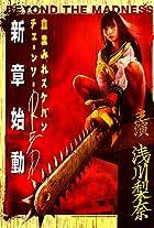 Chimamire sukeban chênsô red: Zenpen - Nero no fukushû