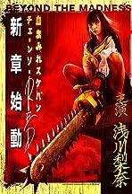 Bloody Chainsaw Girl Returns: Revenge of Nero