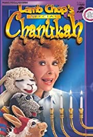 Lamb Chop's Special Chanukah Poster