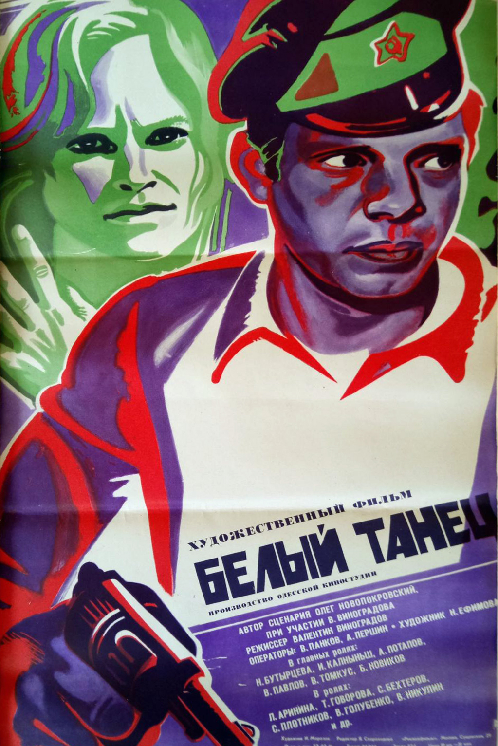 Belyy tanets ((1981))
