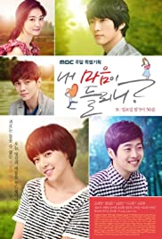 Can You Hear My Heart? Poster