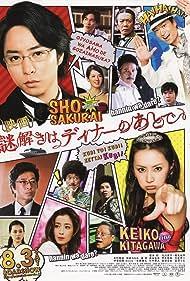 Nazotoki wa dinâ no ato de (2013)