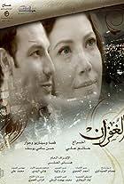 Al Gofran