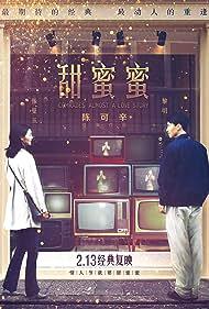 Maggie Cheung and Leon Lai in Tian mi mi (1996)