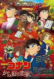 Detective Conan: Crimson Love Letter Poster