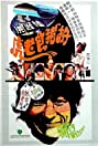 Crazy Imposters (1978) Poster