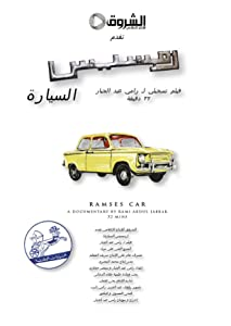 Watch full movies the notebook Ramses the Car by none [Full]