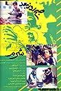 Shame (1992) Poster