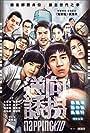 Ni xiang you guai (2018)