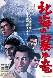 Hokkai no Abare-Ryu Poster