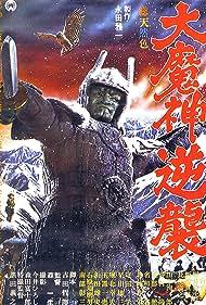 Daimajin gyakushû Poster - Movie Forum, Cast, Reviews