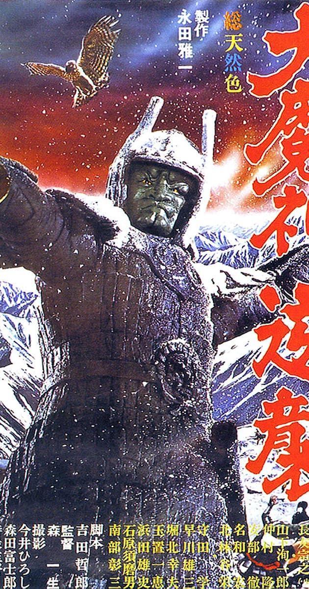 Subtitle of Wrath of Daimajin