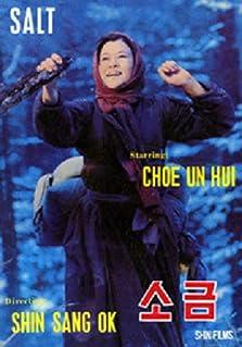 Sogum (1985)