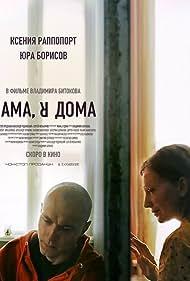 Mama, ya doma (2021)