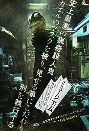 Myûjiamu (2016) filme kostenlos