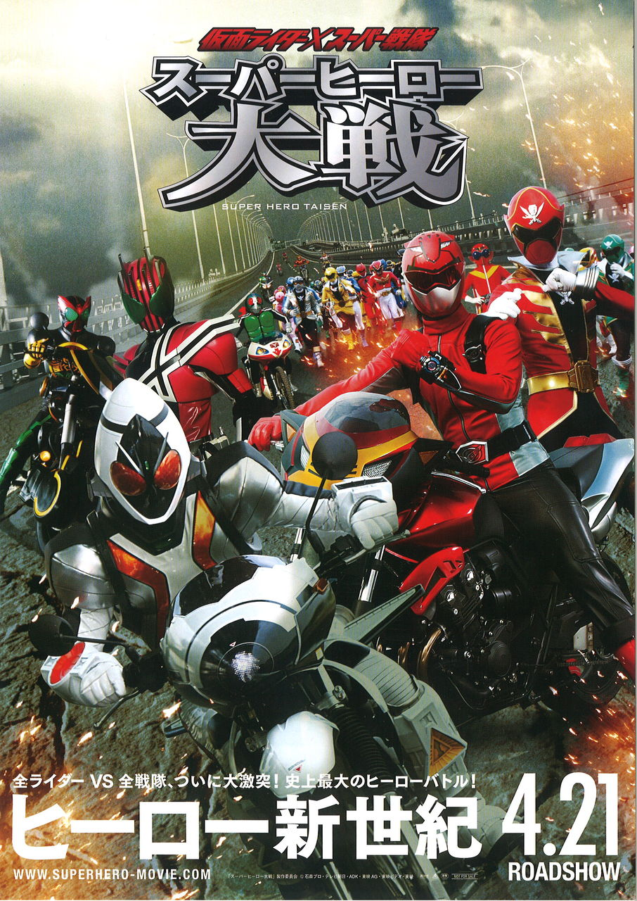 Kamen Raidâ × Supâ Sentai Supâ Hîrô Taisen (2012) - IMDb