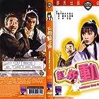 Hong fen dong jiang hu (1981)