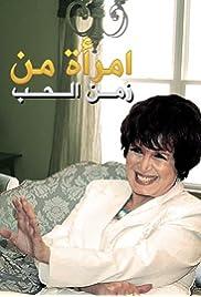 Emraa Mn Zamn El Hob