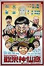 Huan le shen xian wo (1981) Poster