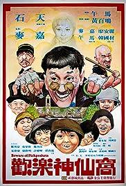 Huan le shen xian wo Poster