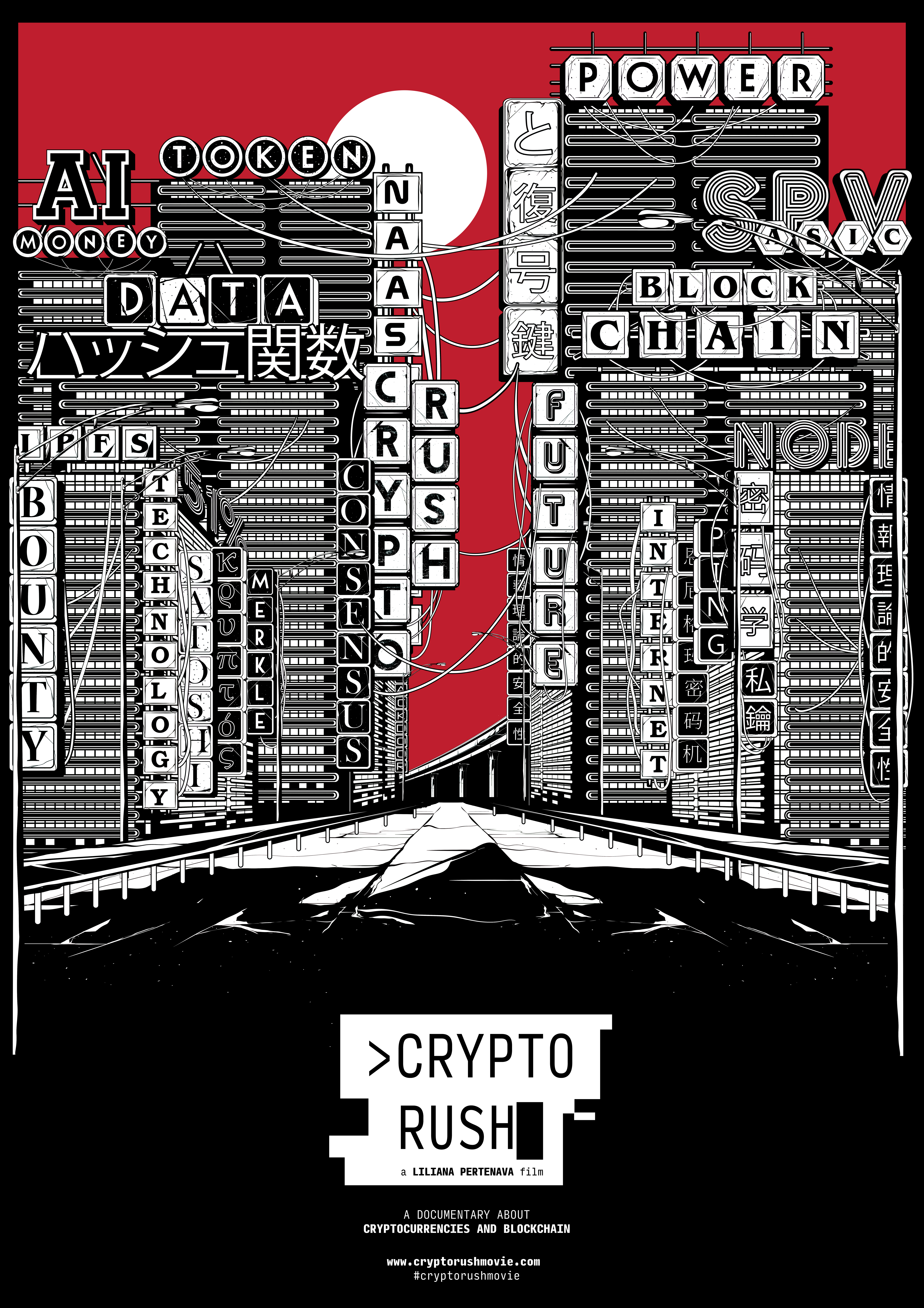 cryptocurrency documentary movies