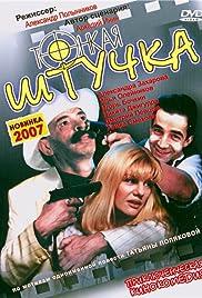 Tonkaya shtuchka Poster