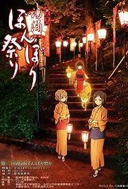 Hanasaku iroha: Home Sweet Home Poster