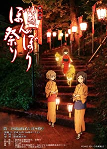 Movie hd download pc Hanasaku iroha: Home Sweet Home Japan [HD]